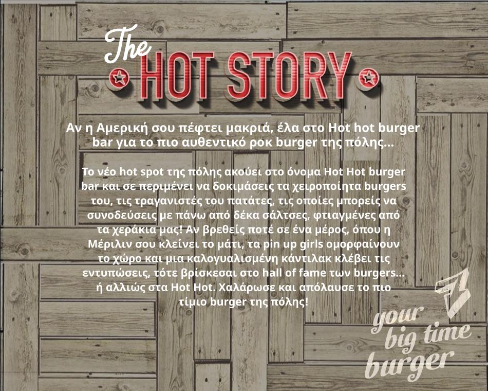 home-hotstory